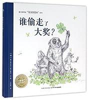 白日梦想家系列:谁偷走了大奖?(精)