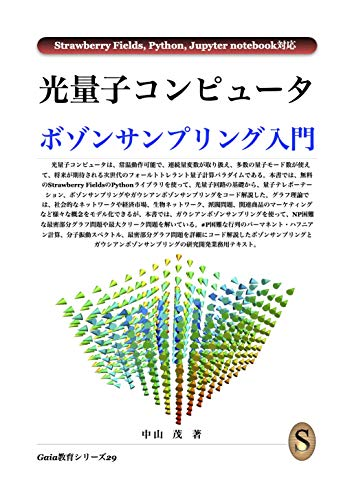 Introduction to Boson Sampling on Photonic Quantum Computer (Japanese Edition)