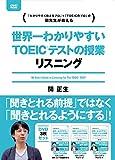世界一わかりやすいTOEICテストの授業 リスニングDVD-BOX[OHB-0110][DVD]