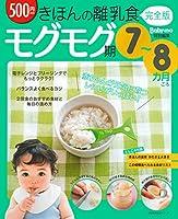 きほんの離乳食 完全版 モグモグ期 7~8カ月ごろ (主婦の友生活シリーズ)