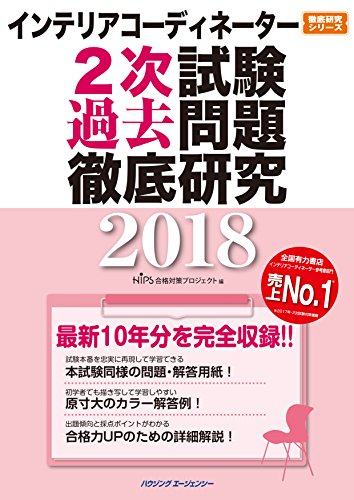 インテリアコーディネーター2次試験 過去問題徹底研究2018 (徹底研究シリーズ)