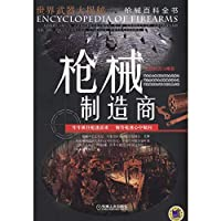 Big Secret Weapon World Encyclopedia of firearms: firearms manufacturers(Chinese Edition)
