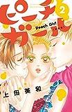 ★【100%ポイント還元】【Kindle本】ピーチガール 新装版 2~3 (別冊フレンドコミックス)が特価!
