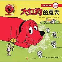 大红狗的夏天(2017年新版)