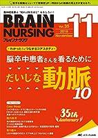 ブレインナーシング 2019年11月号(第35巻11号)特集:【わかった! につながるコアスタディ】脳卒中患者さんを看るために だいじな動脈10