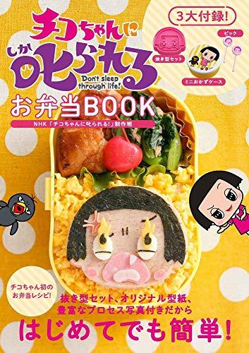 チコちゃんに叱られる!  お弁当BOOK ([バラエティ]) - NHK「チコちゃんに叱られる! 」制作班