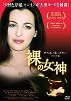 裸の女神 LBXG-220 [DVD]
