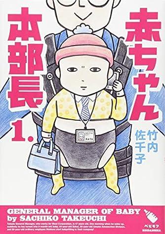 赤ちゃん本部長(1) (ワイドKC)