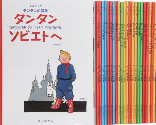ペーパーバック版 24冊セット (タンタンの冒険)