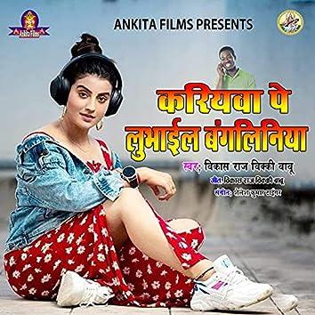 Kariywa Pe Lubhael Bangliniya (Bhojpuri Song)