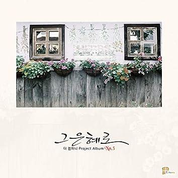 더 컴퍼니 프로젝트 앨범 The Company Project Album, No. 3 (그 은혜로 By Grace)