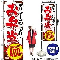 お弁当400円 のぼり SNB-769(受注生産)