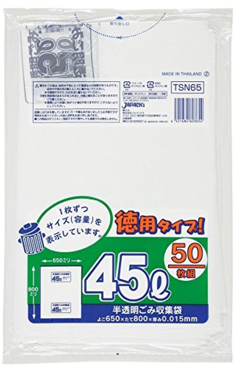 商業の飲み込む怠けたジャパックス サイズ表示入 ポリ袋 45L 50枚入 白半透明