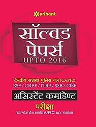 UPSC CAPF Books 2019 - Assistant Commandant (Hindi)