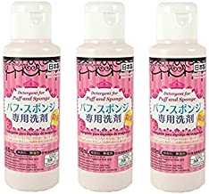 DAISO DETERGENT CLEANING FOR MARKUP PUFF AND SPONGE 80ml*3