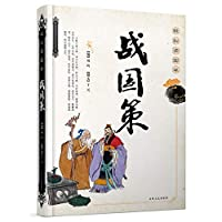 Easy to read Sinology - Warring(Chinese Edition)