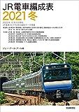 JR電車編成表2021冬