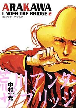 [中村光]の荒川アンダー ザ ブリッジ 2巻 (デジタル版ヤングガンガンコミックス)