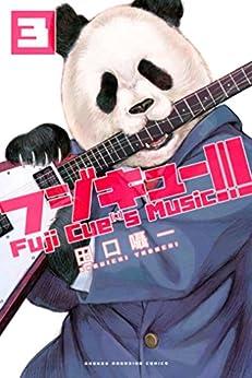 [田口囁一]のフジキュー!!! ~Fuji Cue's Music~(3) (週刊少年マガジンコミックス)