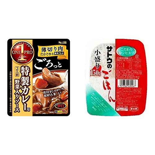 【セット販売】SB ワンプロキッチン特製カレー辛口 380g ×4袋 + サトウのごはん こだわりコシヒカリ小盛り 150g×20個