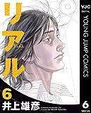リアル 6 (ヤングジャンプコミックスDIGITAL)