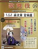 歌舞伎特選DVDコレクション全国版(25) 2020年 8/12 号 [雑誌]