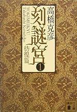 表紙: 刻謎宮(1) 彷徨篇 (講談社文庫) | 高橋克彦