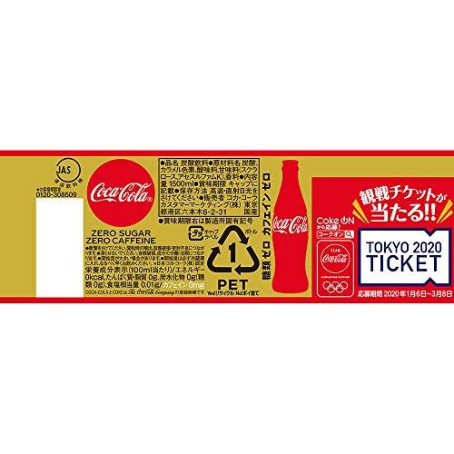 コカコーラ ゼロカフェイン ペットボトル 1.5L×8本