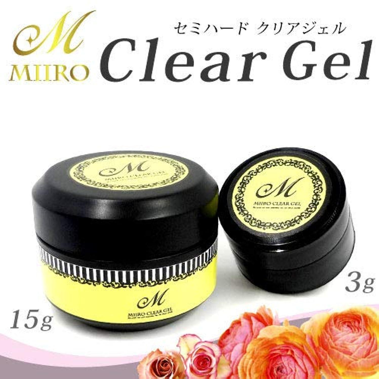 用心する最高滑りやすいセミハードクリアジェル 美色 Miiro(15g)UV&LED対応 (宅配便発送のみ)