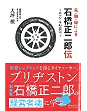 見・聞・録による石橋正二郎伝~ロマンと心意気~ (静岡産業大学大化けBOOKS)