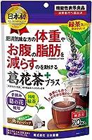 【9個セット】葛花茶 1.7g×20袋入