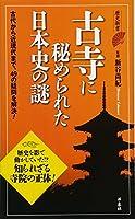 古寺に秘められた日本史の謎 (歴史新書)
