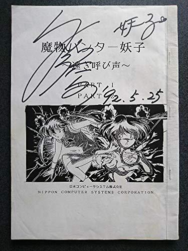 魔物ハンター妖子~遠き呼び声~久川綾さん使用サイン入りアフレコ台本