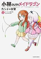 小林さんちのメイドラゴン カンナの日常(2) (アクションコミックス(月刊アクション))