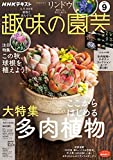 NHK 趣味の園芸 2021年 9月号 [雑誌] (NHKテキスト)