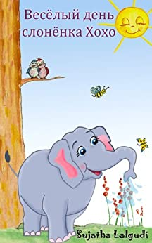 Childrens Russian books : Jojo's Playful Day - Cute Russian book for children (Kids ages 3-6)  bedtime reading (bilingual Russian): Elephant book for children ... - Bilingual Russian books for kids 1) by [Sujatha Lalgudi]