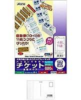 エーワン 手作りチケット 連続タイプ 4列11連 880枚分 51467 + 画材屋ドットコム ポストカードA