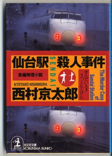 仙台駅殺人事件 (光文社文庫)