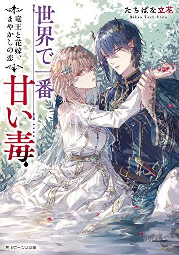 世界で一番甘い毒 竜王と花嫁、まやかしの恋 (角川ビーンズ文庫)の詳細を見る