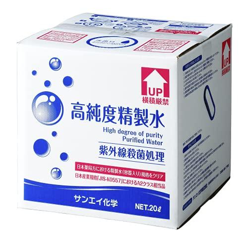 サンエイ化学 精製水 高純度精製水 20L×1箱 コックなし CPAP 呼吸器 加湿器 スチーマー 美顔器 アロマ用