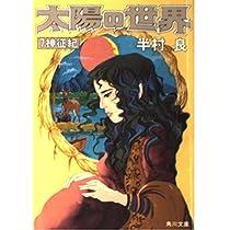 太陽の世界 (7) 神征紀 (角川文庫)