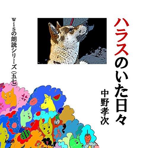 『「ハラスのいた日々」(全)-Wisの朗読シリーズ(57)』のカバーアート
