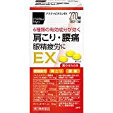 【第3類医薬品】アクティビタミンEX 270錠