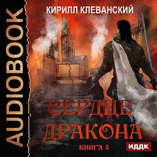 Сердце Дракона III [Dragon Heart, Book 3]  By  cover art