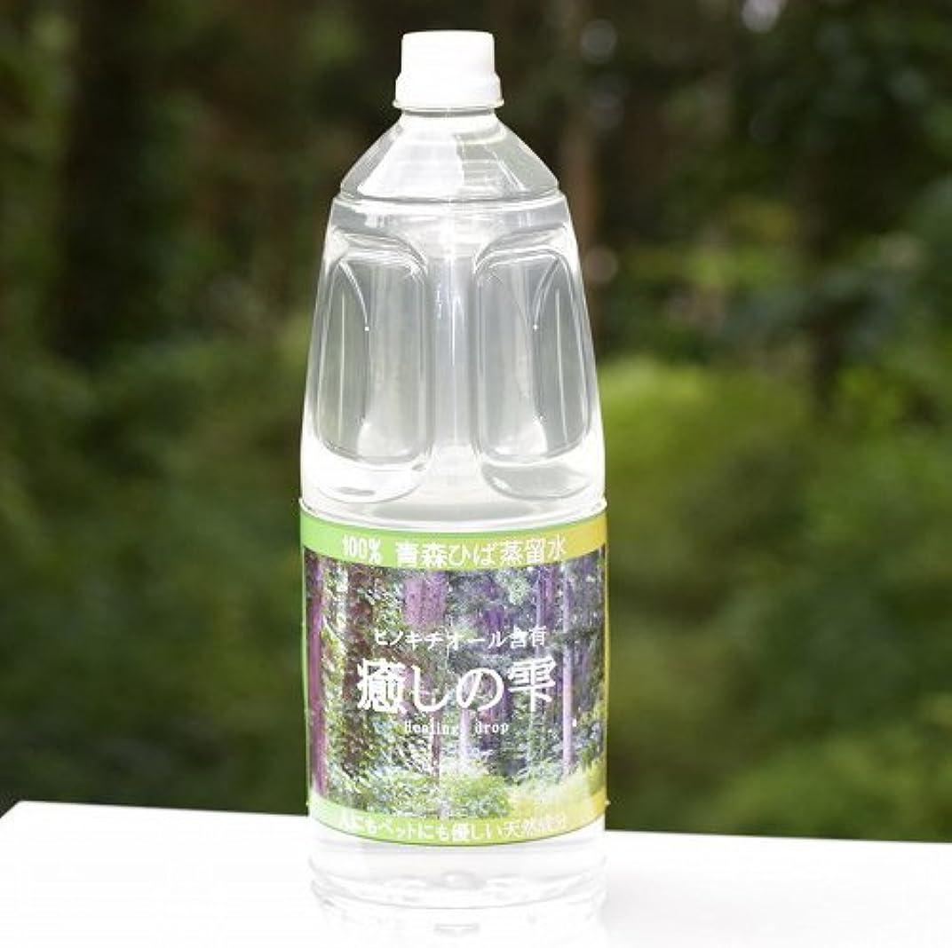 華氏ちょうつがい貧しい青森ひば 天然ヒバ水 癒しの雫 蒸留水 送料無料 1.8L×1本 お試し