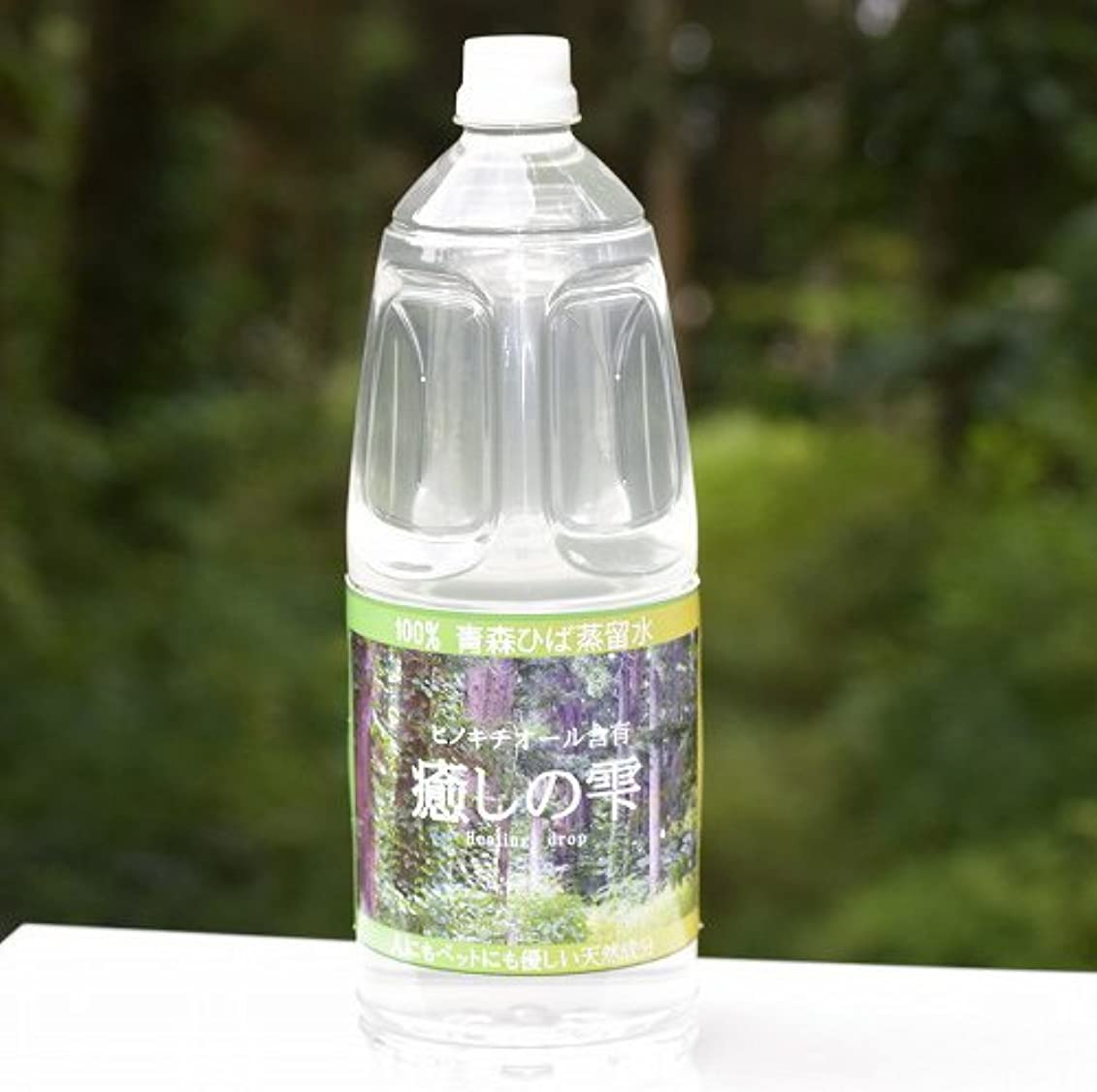 シャックル描く従う青森ひば 天然ヒバ水 癒しの雫 蒸留水 送料無料 1.8L×1本 お試し