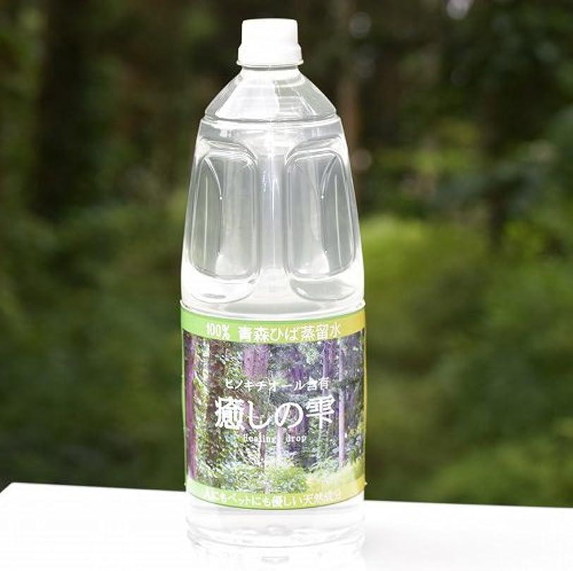 有望落ちたしない青森ひば 天然ヒバ水 癒しの雫 蒸留水 送料無料 1.8L×3本