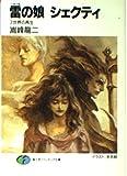 雷の娘シェクティ〈7〉世界の再生 (富士見ファンタジア文庫)