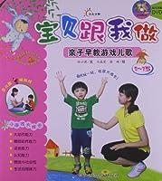 宝贝跟我做—亲子早教游戏儿歌.2-3岁(每天玩一玩、收获大成长,随书赠DVD)