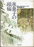 氷菓子の頭痛 (1978年) (角川文庫)